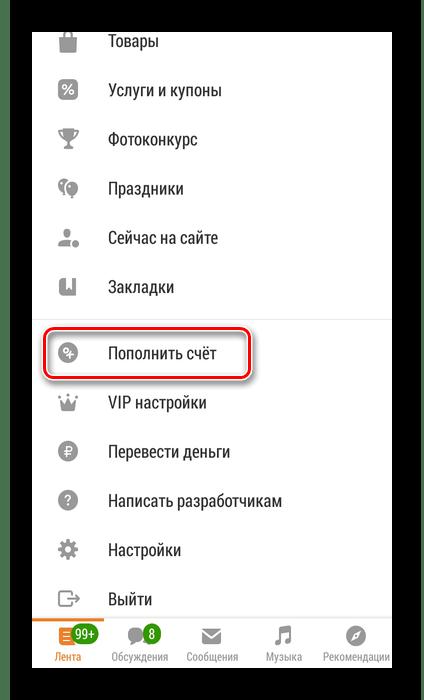 Пополнить счёт в приложении Одноклассники