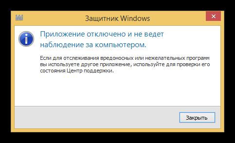 Предупреждение об отключении приложения Защитник Windows 8