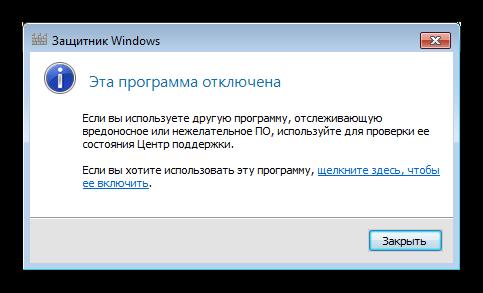 Предупреждение об отключенном Защитнике Windows 7