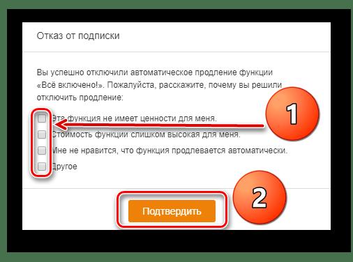 Причины отказа от подписки на сайте Одноклассники