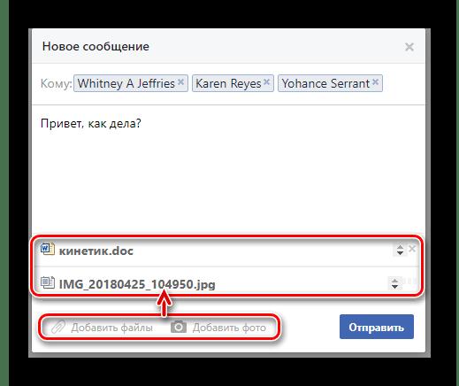 Прикрепление файлов к сообщению в фейсбук
