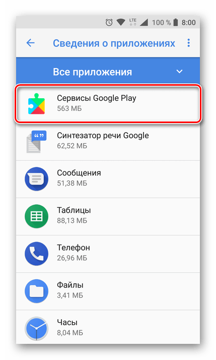 Приложение Сервисы Google Play на Android