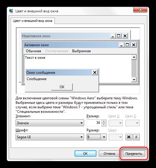Применение настроек размера шрифта в Windows 7