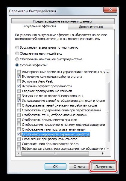 Применение настроек визуальных эффектов Aero в Windows 7