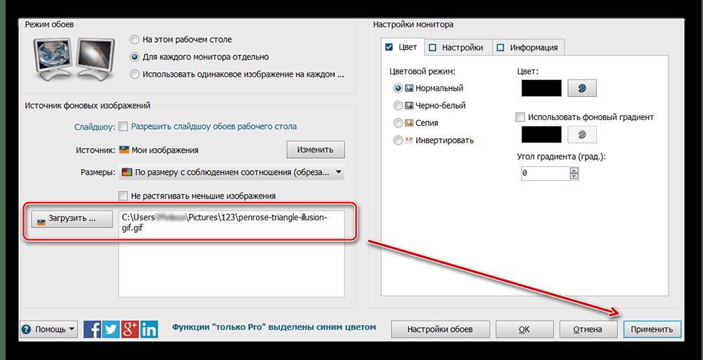 Применение выбранной заставки в DisplayFusion