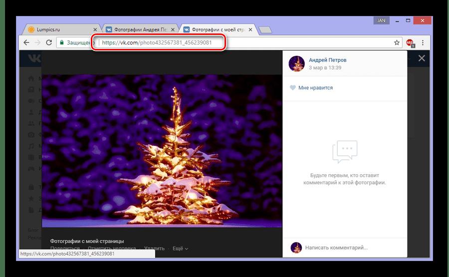 Пример правильного идентификатора страницы ВКонтакте