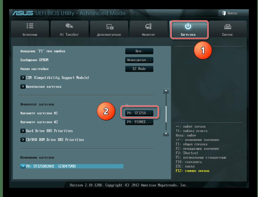 Приоритет загрузки в UEFI BIOS