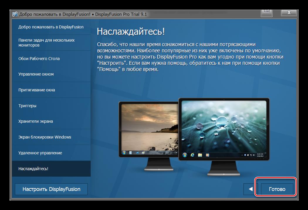 Приветственный экран DisplayFusion