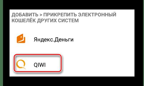 Привязка QIWI через мобильное приложение WebMoney