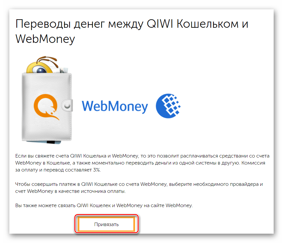 Привязка WebMoney к QIWI кошельку