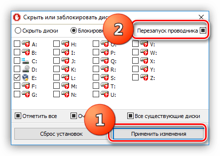 Применение изменений и перезапуск Проводника в программе Simple Run Blocker