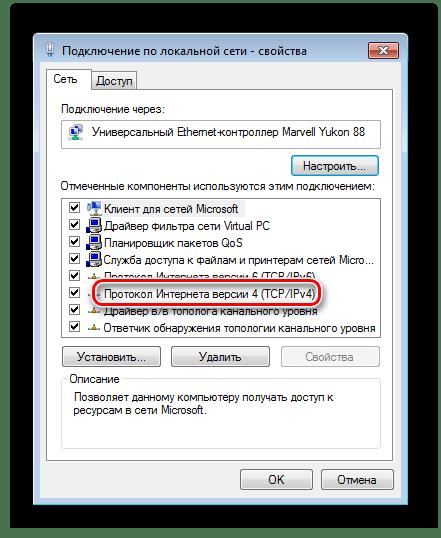Протокол интернета версии 4 Windows 7