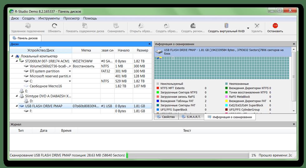 Процесс поиска файлов на поврежденном носителе через R-studio