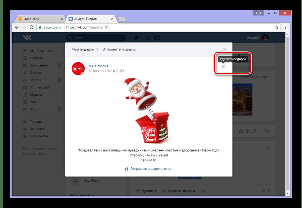 Процесс удаления одного из подарков ВКонтакте