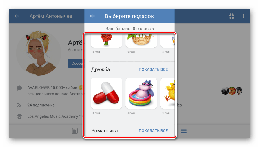 Процесс выбора подарка в приложении ВКонтакте