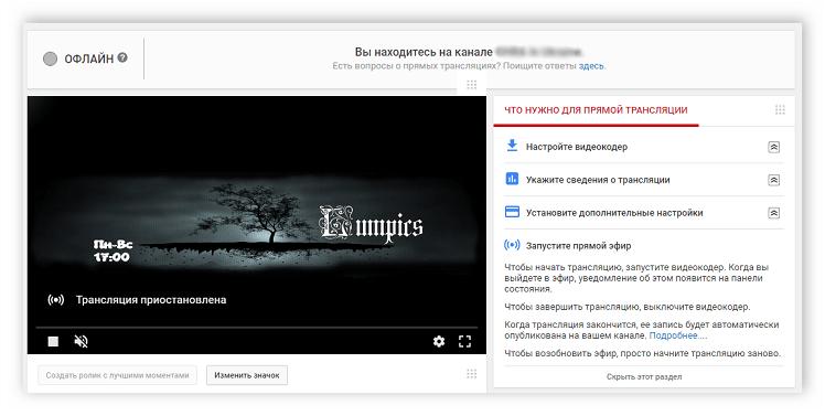 Проведение прямой трансляции на YouTube