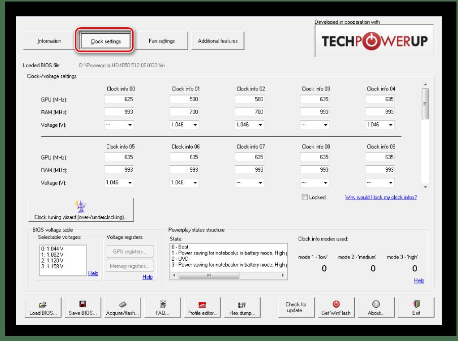 Проверка частот видеокарты RBE BIOS Editor