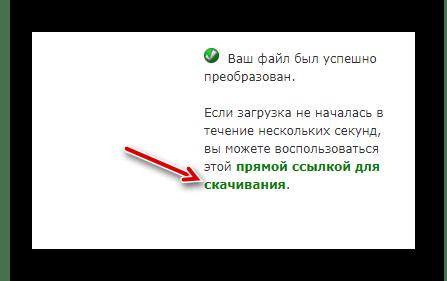 Прямая ссылка для скачивания файла из онлайн-сервиса Online Convert