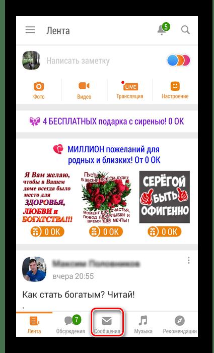 Путь в Сообщения в приложении Одноклассники