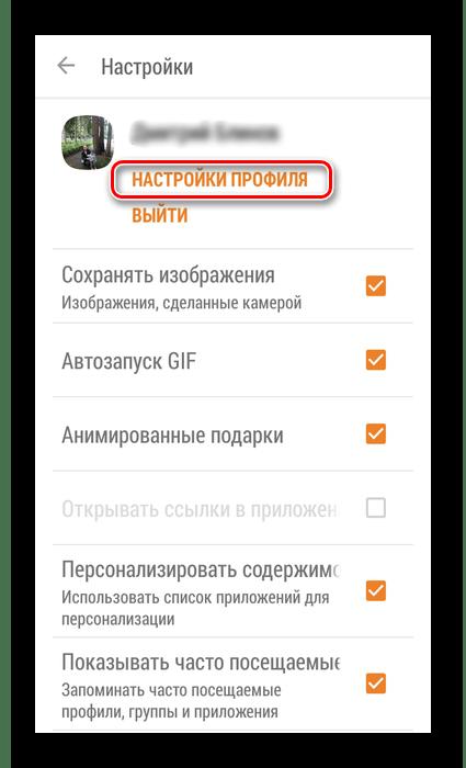 Путь в настройки профиля в приложении Одноклассники