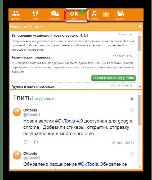Расширение на сайте Одноклассники