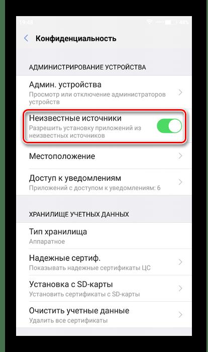 Разрешение установки приложений из сторонних источников на Android
