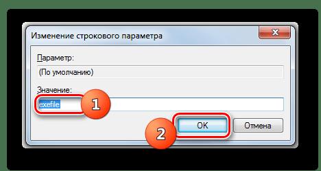 Редактирование параметра exe в окне Изменение строкового параметра в Windows 7