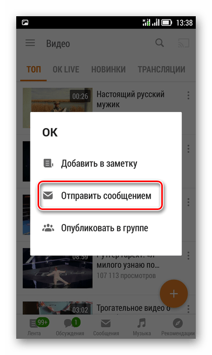 Режим Поделиться файлом в приложении Одноклассники