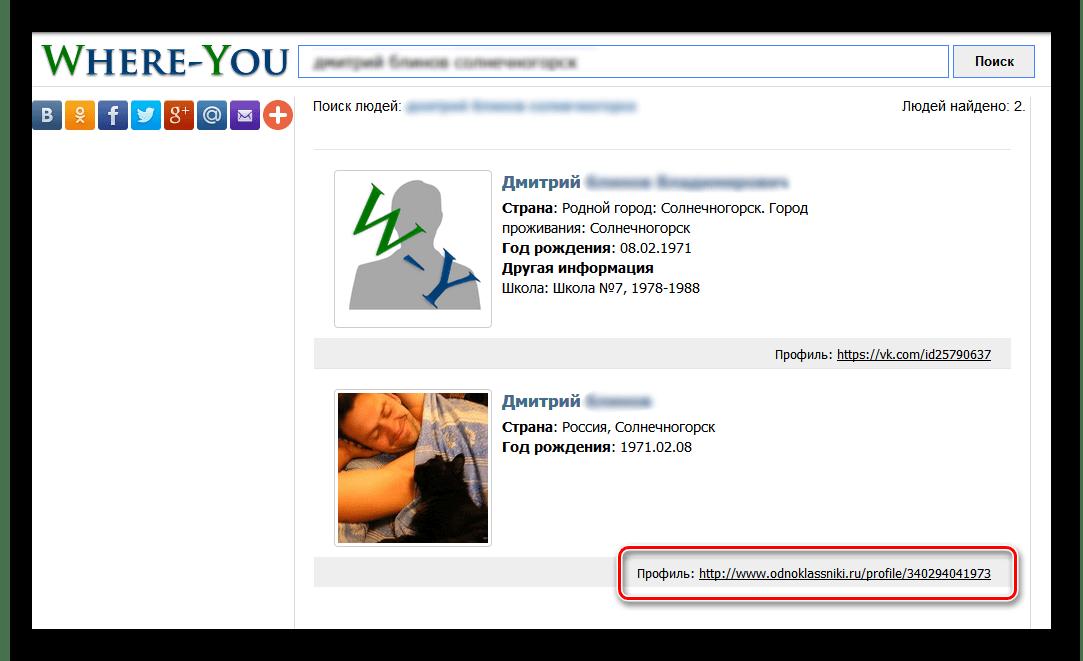 Результаты поиска на where-you.com
