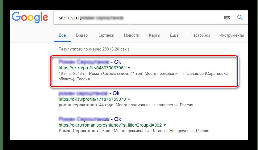 Результаты поиска в Гугл