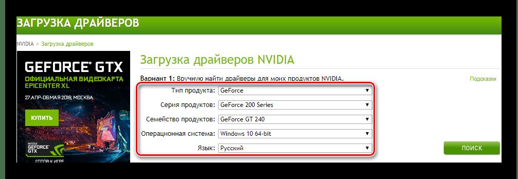 Ручной поиск драйвера GeForce GT 240 по параметрам