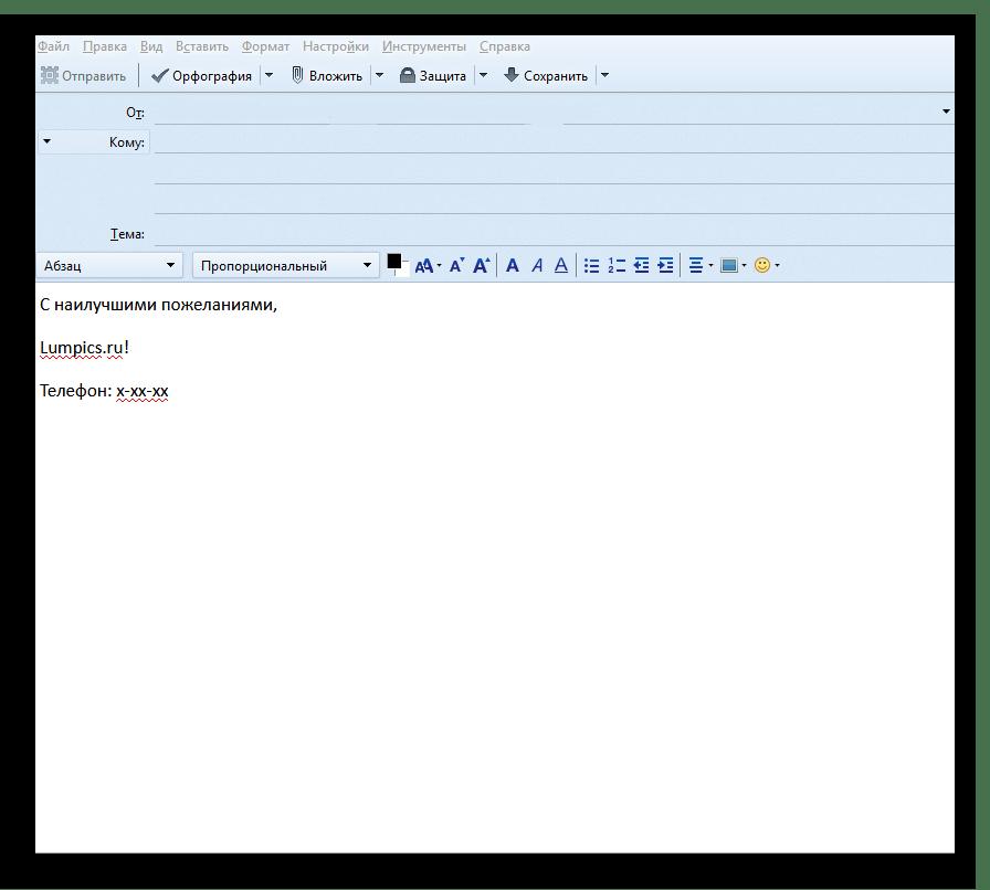 Шаблон подписи в почтовом кленте Thunderbird