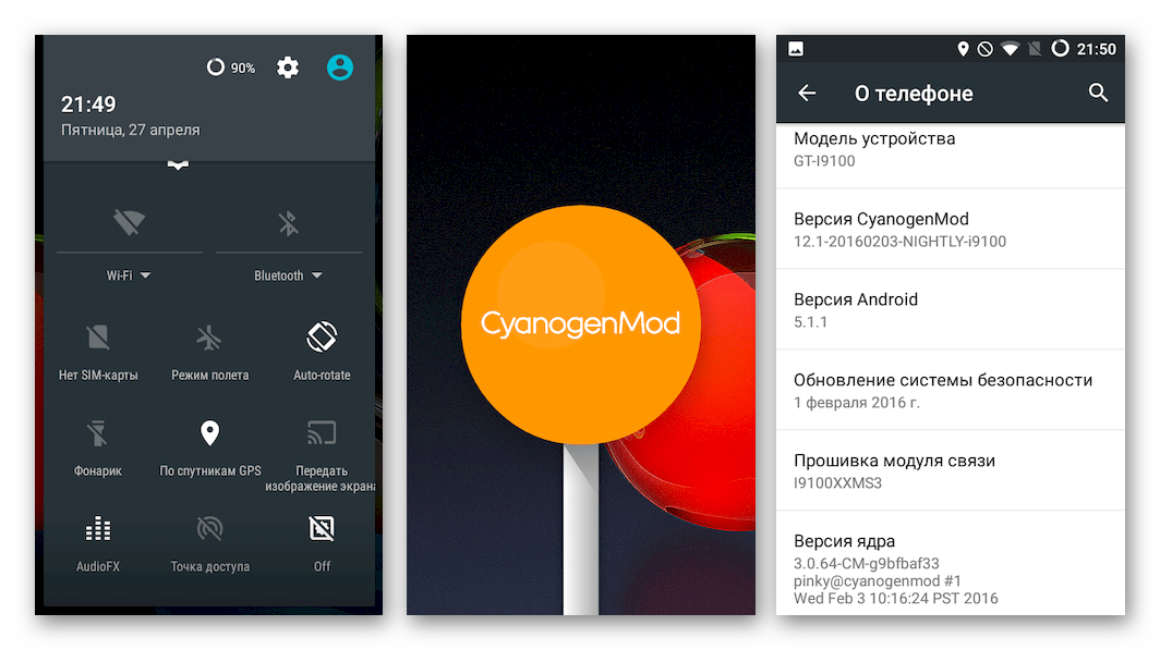 Самсунг Galaxy S 2 GT-I9100 CyanogenMod 12.1 на базе Андроид 5.1