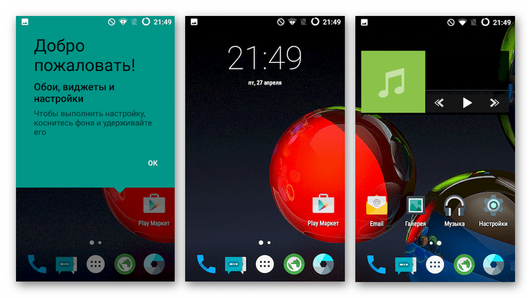 Самсунг Galaxy S 2 GT-I9100 CyanogenMod 12,1 интерфейс