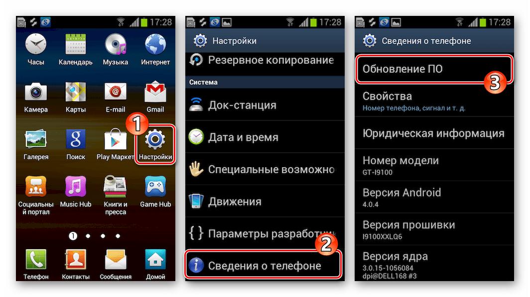 Samsung Galaxy S 2 GT-I9100 Настройки - Сведения о телефоне - Обновление ПО