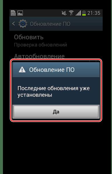 Samsung Galaxy S 2 GT-I9100 Последние обновления установлены