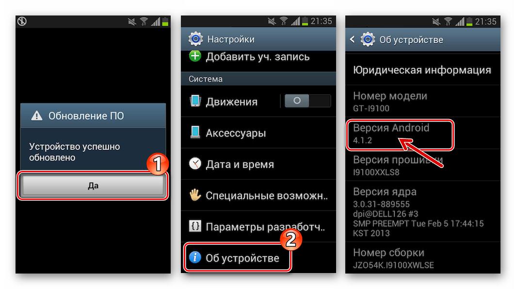 Samsung Galaxy S 2 GT-I9100 Устройство успешно обновлено до последней версии Андроид