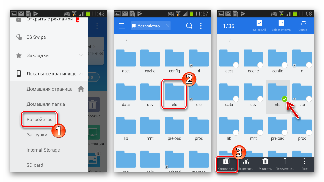 Samsung Galaxy S 2 GT-I9100 бэкап IMEI - копирование папки EFS