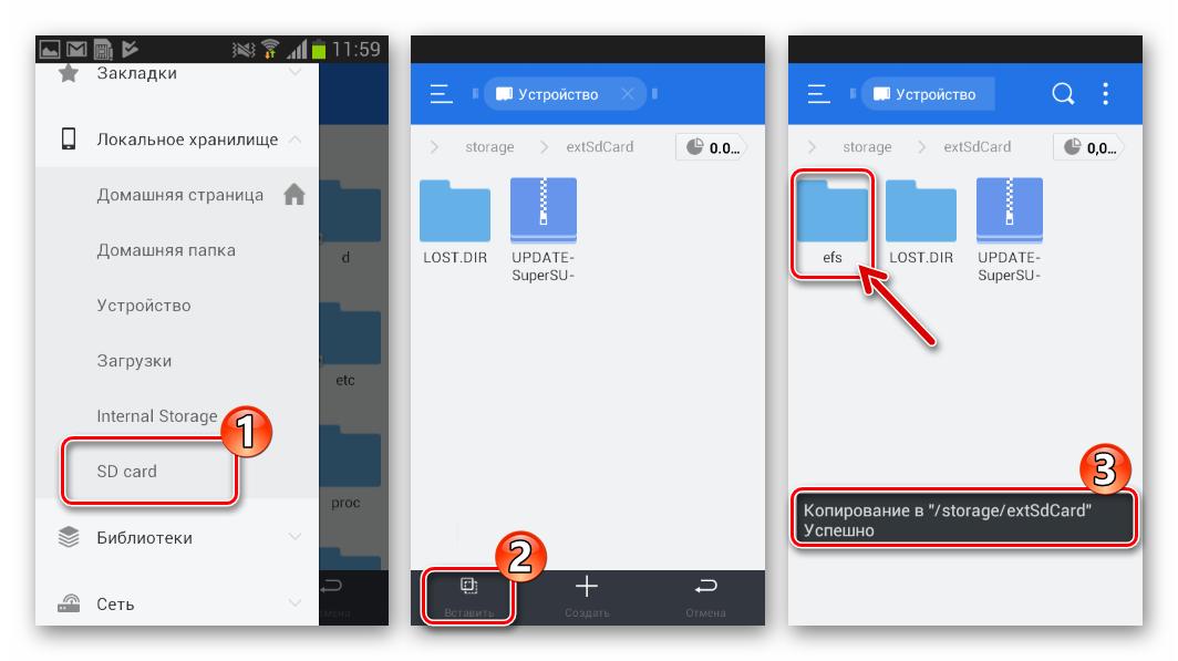 Samsung Galaxy S 2 GT-I9100 бэкап IMEI - скопировать каталог EFS на карту памяти