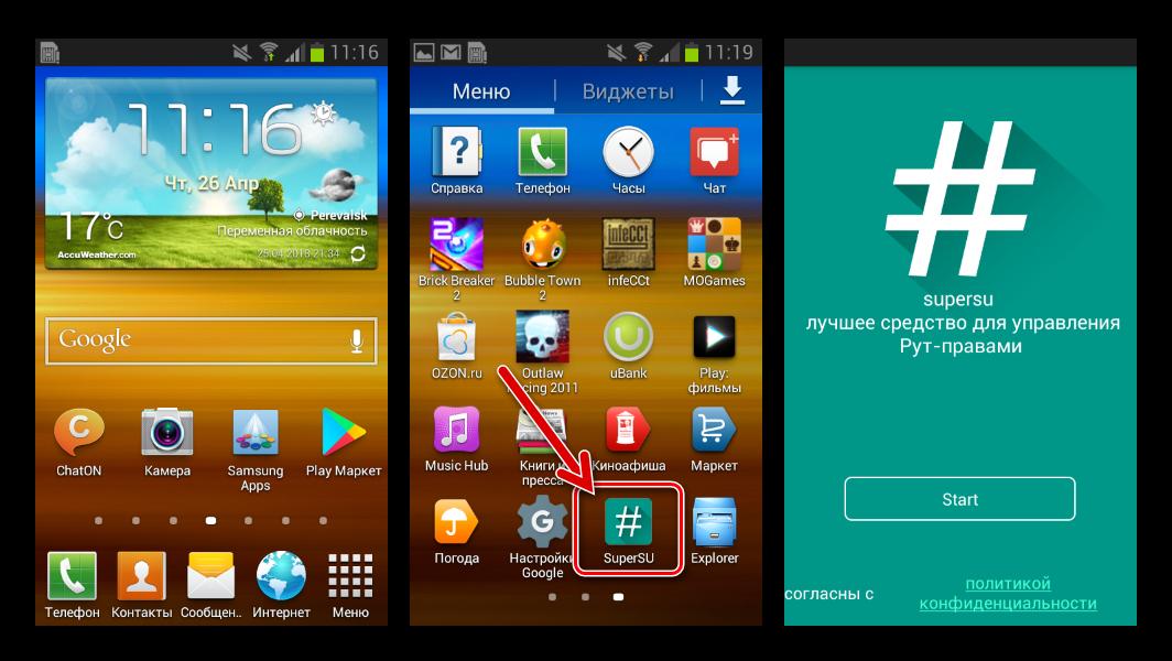 Samsung Galaxy S 2 GT-I9100 для бэкапа IMEI нужны рут-права