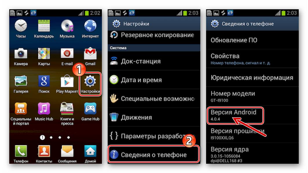 Samsung Galaxy S 2 GT-I9100 как узнать версию установленного официального Андроид