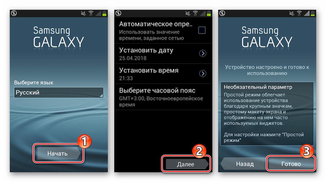 Samsung Galaxy S 2 GT-I9100 настройка после сброса параметров через рекавери