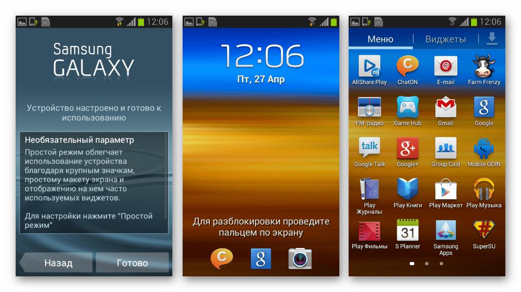 Samsung Galaxy S 2 GT-I9100 прошивка через Mobile Odin завершена