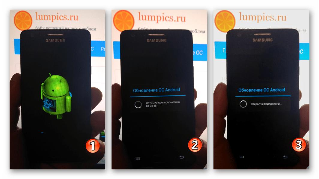 Samsung Galaxy S 2 GT-I9100 запуск после обновления официальной прошивки