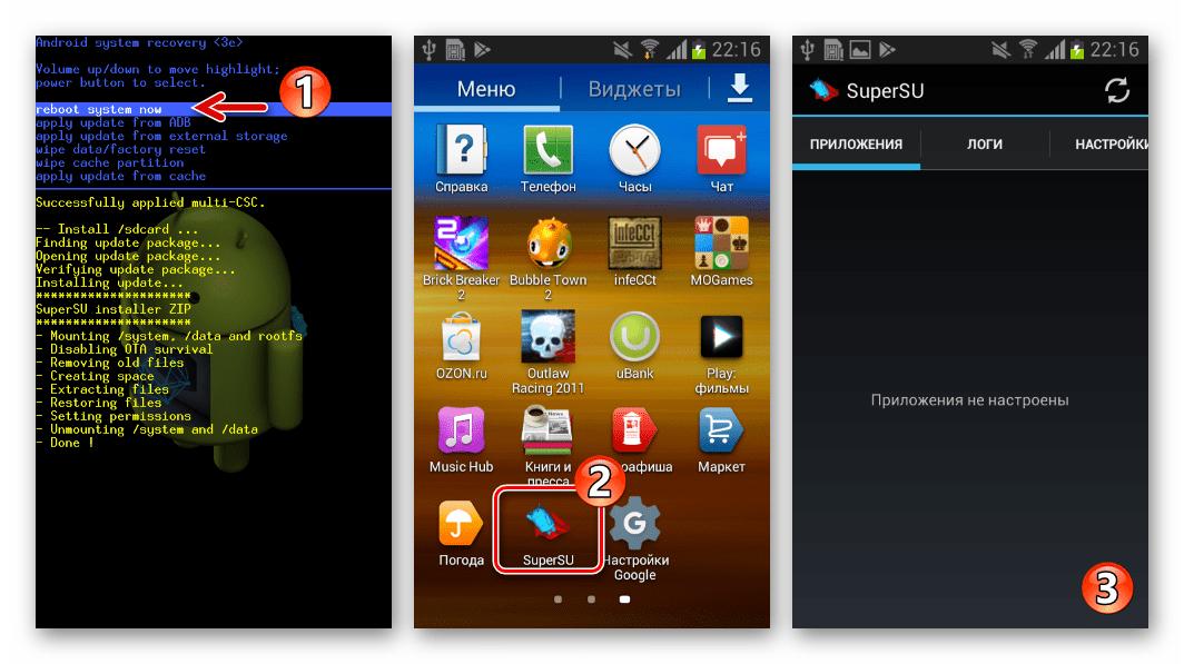 Samsung Galaxy S 2 GT-I9100рут-права получены, перезагрузка в Андроид