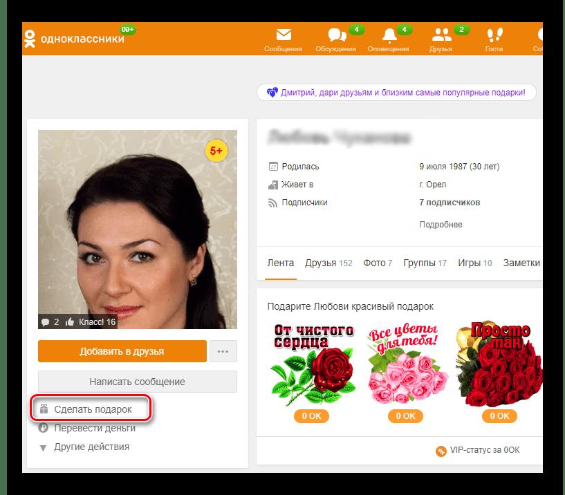 Сделать подарок на сайте Одноклассники