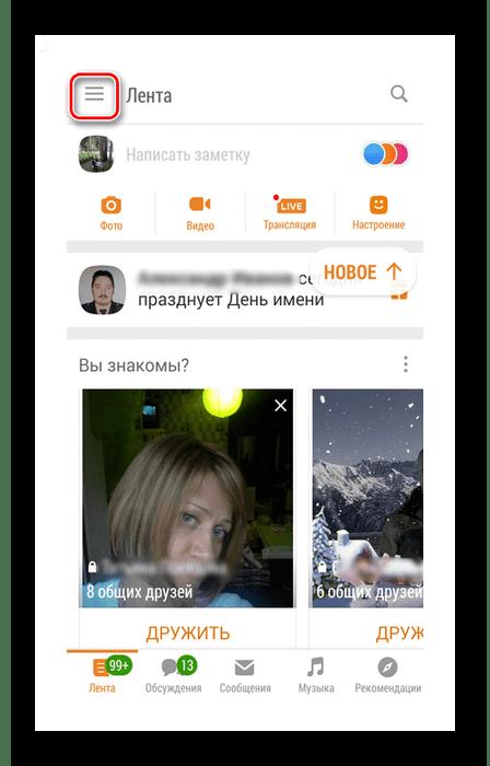 Сервисная кнопка в мобильном приложении Одноклассники