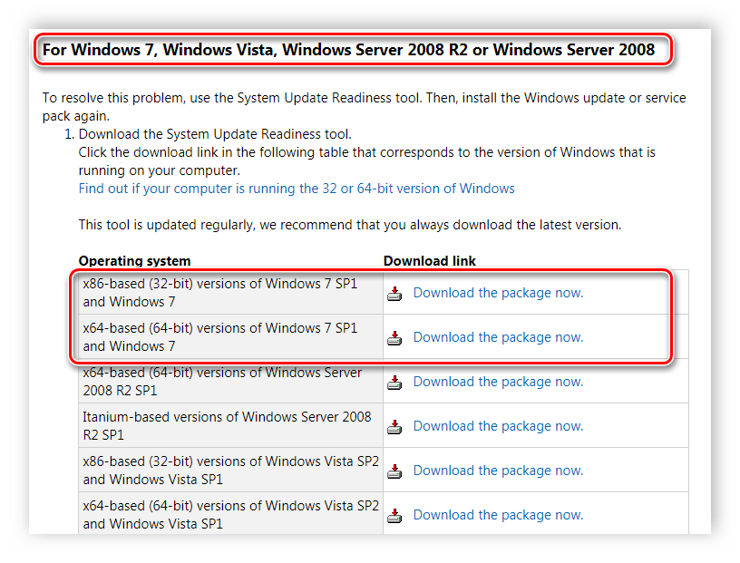 Скачивание System Update Readiness tool для Windows 7