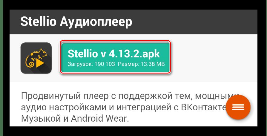 Скачивание apk файла проигрывателя Stellio