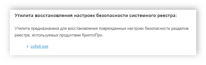 Скачивание cpfixit.exe для КриптоПРО